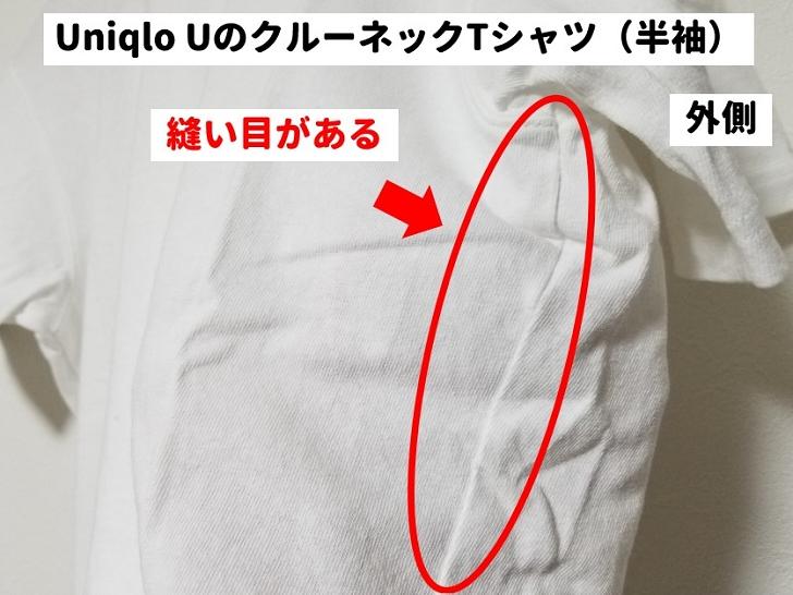 クルーネックTシャツの縫い目