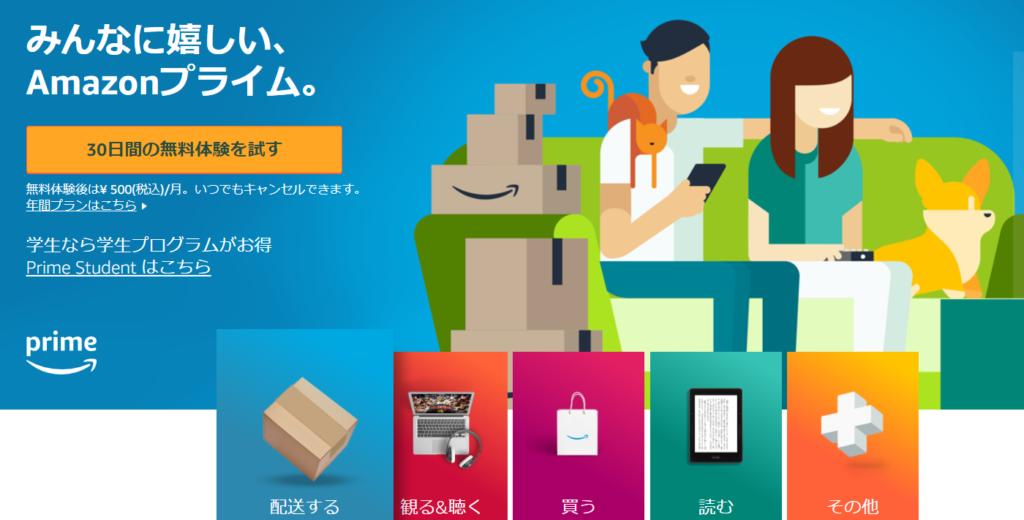Amazonプライム会員のページ