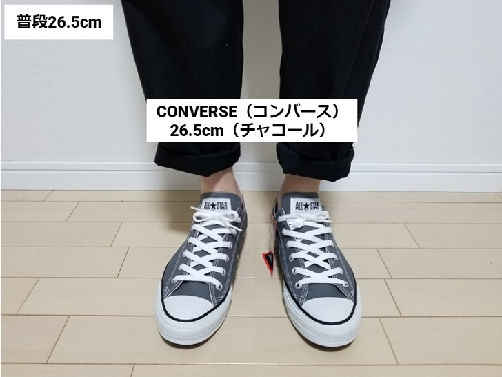 コンバースの26.5cmサイズ