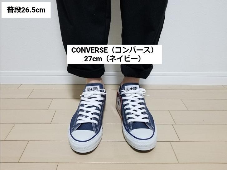 コンバースの27cmサイズ