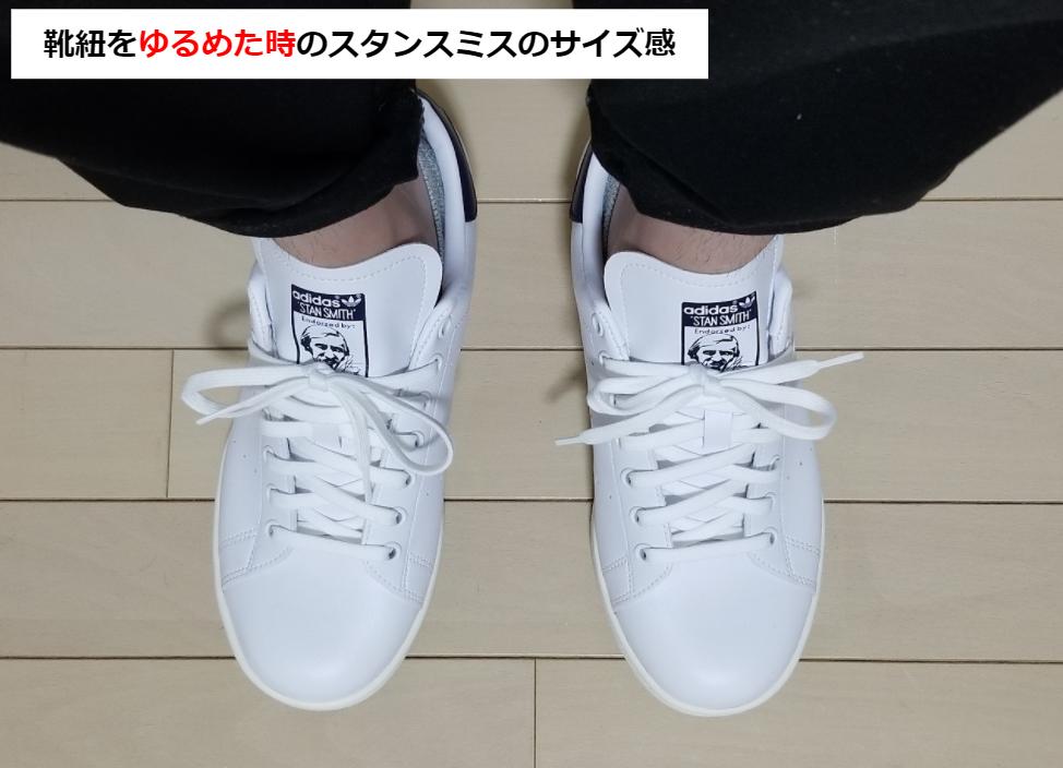 靴紐をゆるめた時のスタンスミスのサイズ感