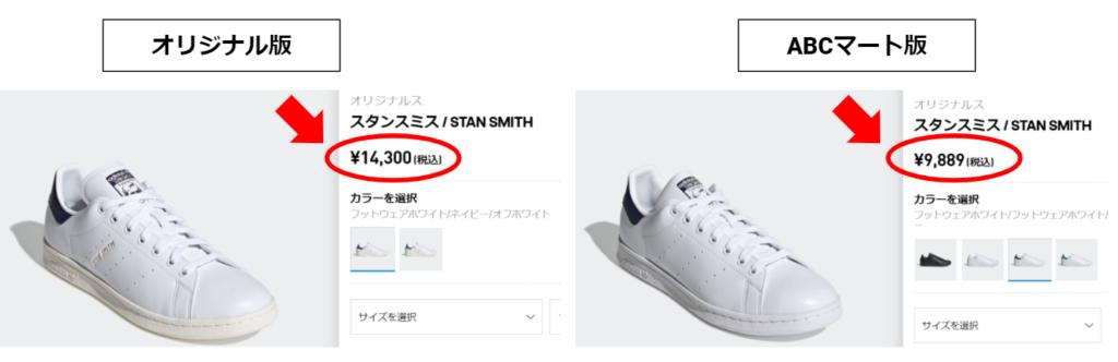 スタンスミスのABCマート版とオリジナル版の値段の違い