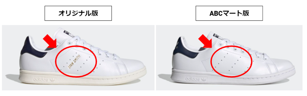 スタンスミスのABCマート版とオリジナル版のロゴの違い