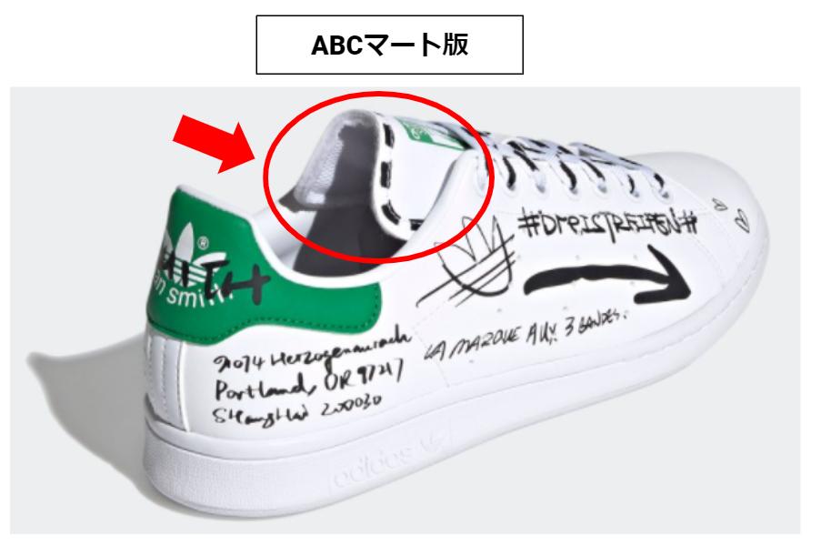 ABCマート版のシュータン(ベロ)
