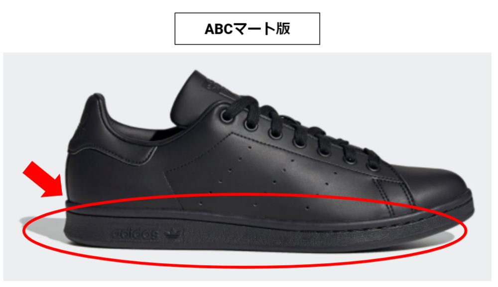 ブラックカラーのABCマート版のソールの色