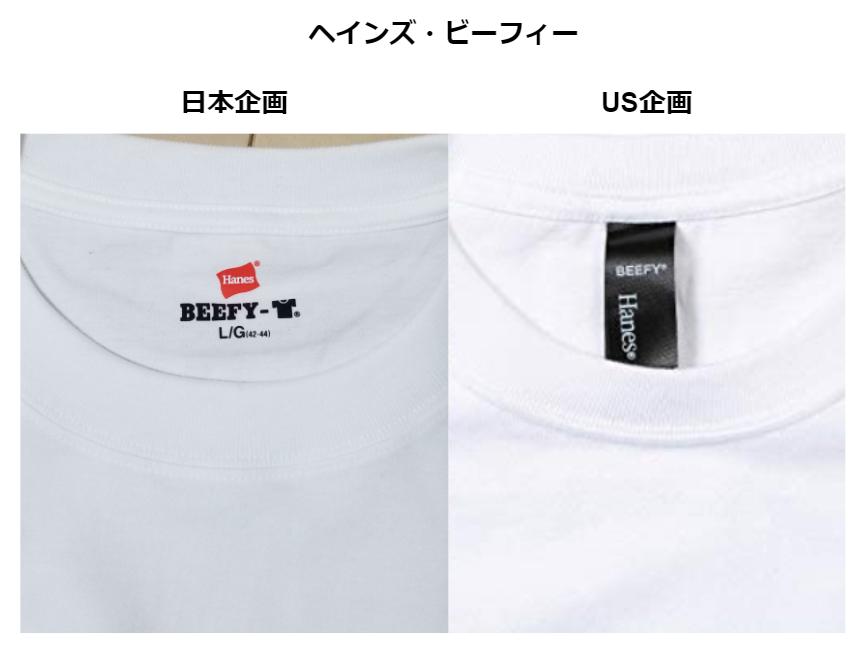 ヘインズ・ビーフィーの日本企画とUSA企画の違い