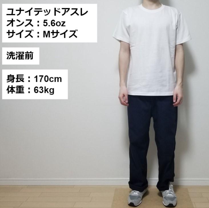 ユナイデットアスレ5.6oz(オンス)のMサイズの洗濯前