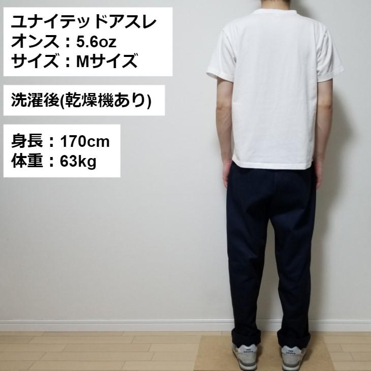 ユナイデットアスレ5.6oz(オンス)のMサイズの洗濯後(乾燥機あり)
