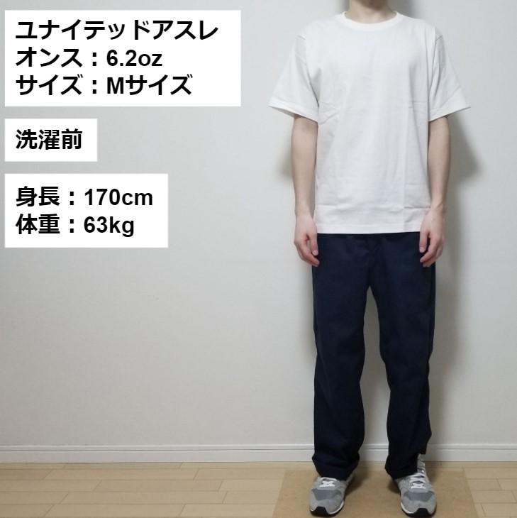 ユナイデットアスレ6.2oz(オンス)のMサイズの洗濯前