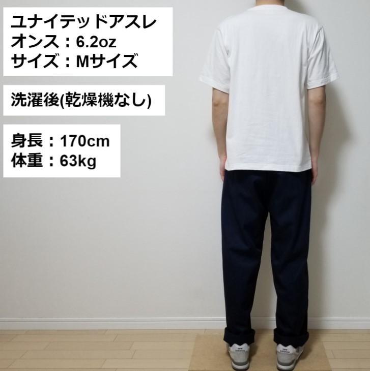ユナイデットアスレ6.2oz(オンス)のMサイズの洗濯後(乾燥機なし)