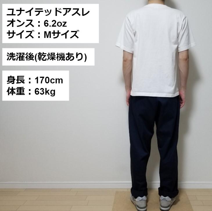 ユナイデットアスレ6.2oz(オンス)のMサイズの洗濯後(乾燥機あり)