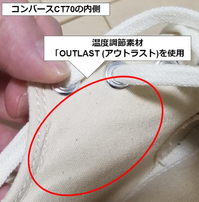 コンバースCT70の温度調節素材「OUTLAST (アウトラスト)