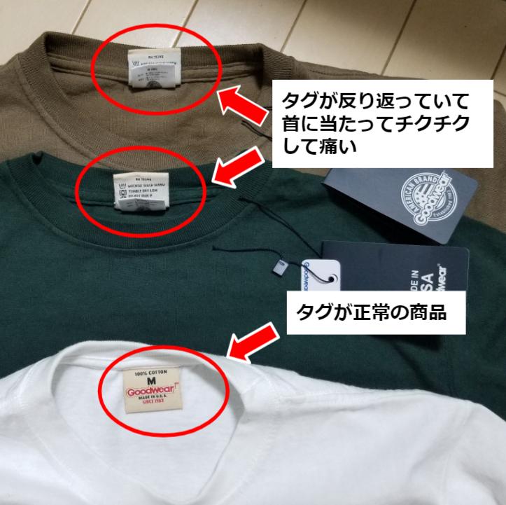 Goodwear(グッドウェア)のタグ