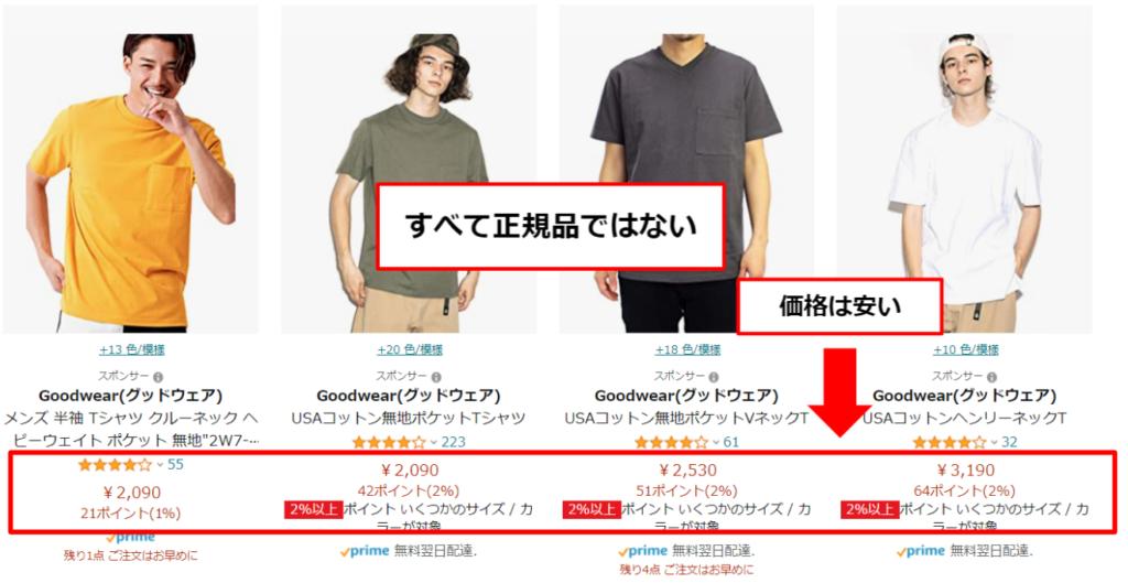 Goodwearの偽物と正規品の違い