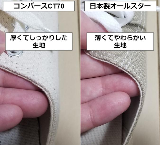 コンバースCT70と日本製オールスターの生地の比較