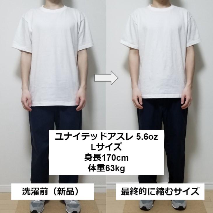 ユナイデットアスレ5.6oz(オンス)のLサイズの洗濯前と洗濯後の比較