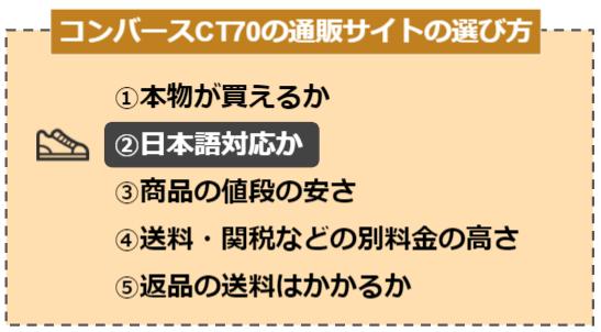 コンバースCT70の選び方②日本語対応か