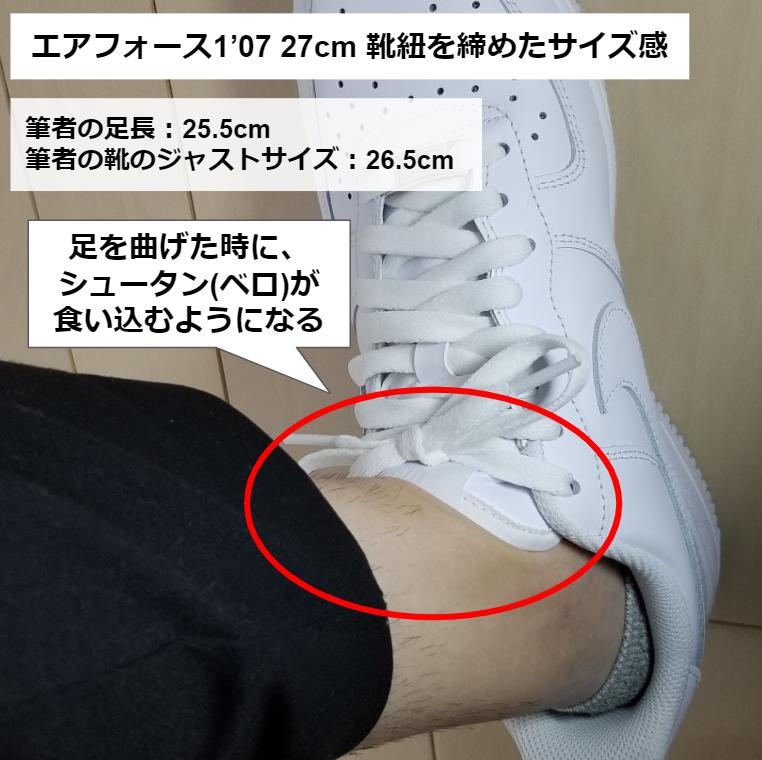 エアフォース1の靴紐を締めたサイズ感