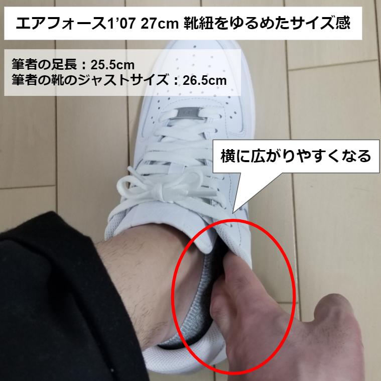 エアフォース1の靴紐をゆるめたサイズ感